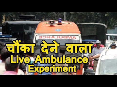 SHOCKING AMBULANCE EXPERIMENT- WOULD YOU SURVIVE HEART ATTACK - INDIA VS FOREIGN - SOCIAL EXPERIMENT