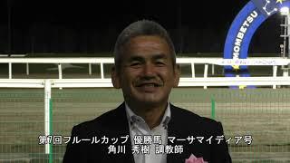 20200812フルールカップ 角川秀樹調教師