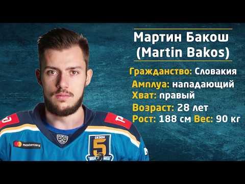 "Мартин Бакош: новичок ХК ""Сочи"""