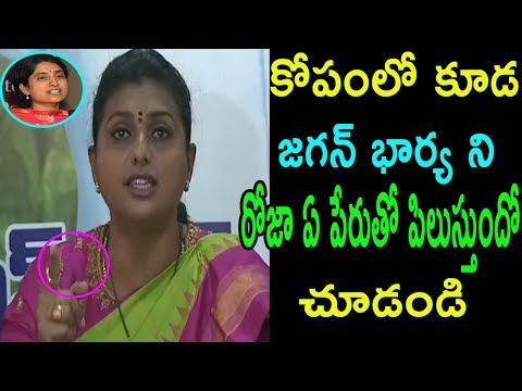 YSRCP MLA Roja speek about us bharathi reddy on Ed & Cbi case | Cinema Politics