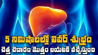 5 నిమిషాల్లో లివర్ శుభ్రం    Cleansing Of liver    Latest Health Tips