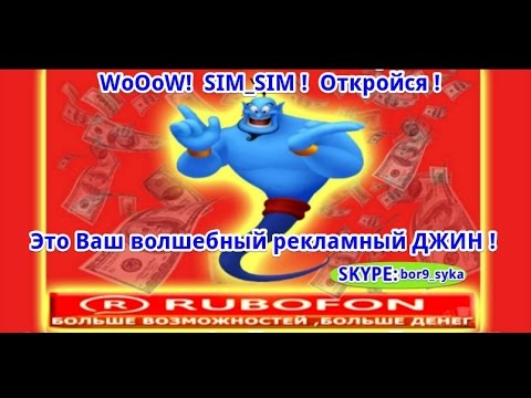 RUBOFON - Реклама и Продвижение Вашего Бизнеса, Хила Май, 24.10.16 г.