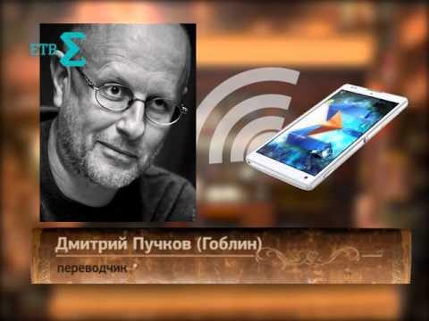 "Переводчик Гоблин (Дмитрий Пучков) о ""Властелине колец"" - YouTube"