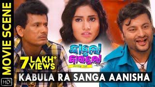 Kabula Ra Sanga Aanisha | Scene | Kabula Barabula Searching Laila | Anubhav | Aanisha | Papu Pom Pom
