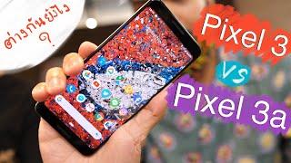 Pixel 3 vs Pixel 3a | ต่างกันยังไง?