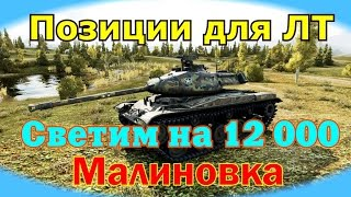 Позиции для ЛТ. Светим на 12000 ед. - Малиновка | Designated LT. Malinovka map