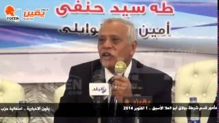 يقين | احتفالية حزب الحركة الوطنية المصرية  لتكريم العميد ساطع النعماني