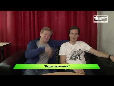 ИКГ Уральские пельмени в Кирове #7