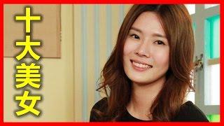 新加坡工作人士爱看新加坡新传媒十大美女 (十大女艺人,新加坡新傳媒藝人,新傳媒七公主,新傳媒八公子,新加坡女明星) Singapore mediacorp