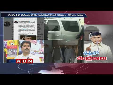 TDP Leader Bonda Uma face to face over Chandrababu Delhi Tour & GVL Comments
