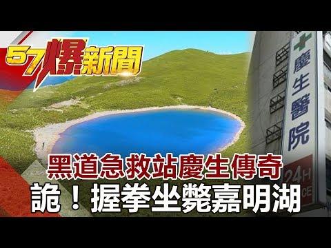 台灣-57爆新聞-20180717-黑道急救站慶生傳奇 詭!握拳坐斃嘉明湖