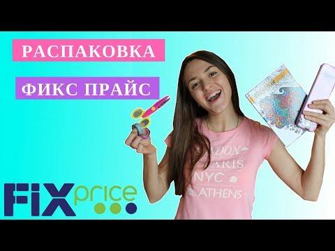 СУПЕР РАСПАКОВКА FIX PRICE   ПОКУПКИ ФИКС ПРАЙС ОСЕНЬ ХОЛЛ 2017