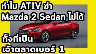 ทำไม Ativ ฆ่า Mazda 2 Sedan ไม่สำเร็จ ทั้งที่ Toyota คือเจ้าตลาดเบอร์ 1