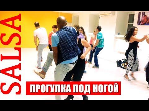 """Сальса. Обучение. """"Прогулка под ногой"""". Школа сальсы A4G Dance"""