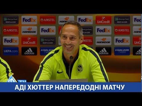 Адольф ХЮТТЕР напередодні матчу з Динамо