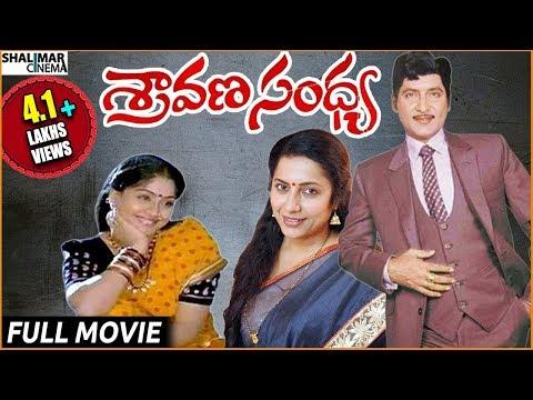 Sravana Sandhya Full Length Movie || Sobhan Babu, Vijayasanthi, Suhasini