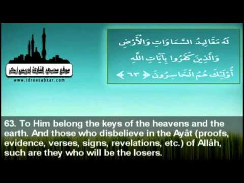 Humbled Recitation Of Sûrat Az-zumar :: Vers 53 - End :: By Idrees Abkar video