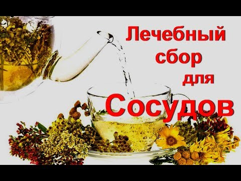 Целебный травяной чай при атеросклерозе.Атеросклероз боится травяного чая! Чистка сосудов от бляшек