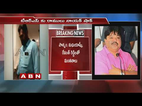 TRS  కు ఏమ్మెల్సీ రాములు నాయక్ షాక్  | TRS MLC Ramulu Naik likely to join Congress | ABN Telugu