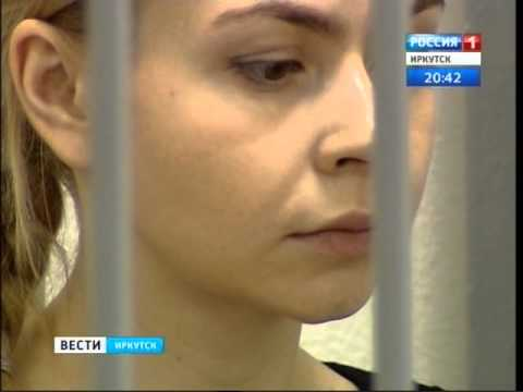 Суд над Юлией Киселёвой: семьи погибших в ДТП её извинения не приняли, Вести-Иркутск