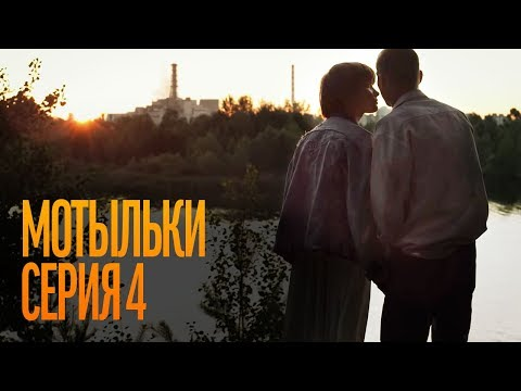 Мотыльки. Серия 4. Inseparable. Episode 4