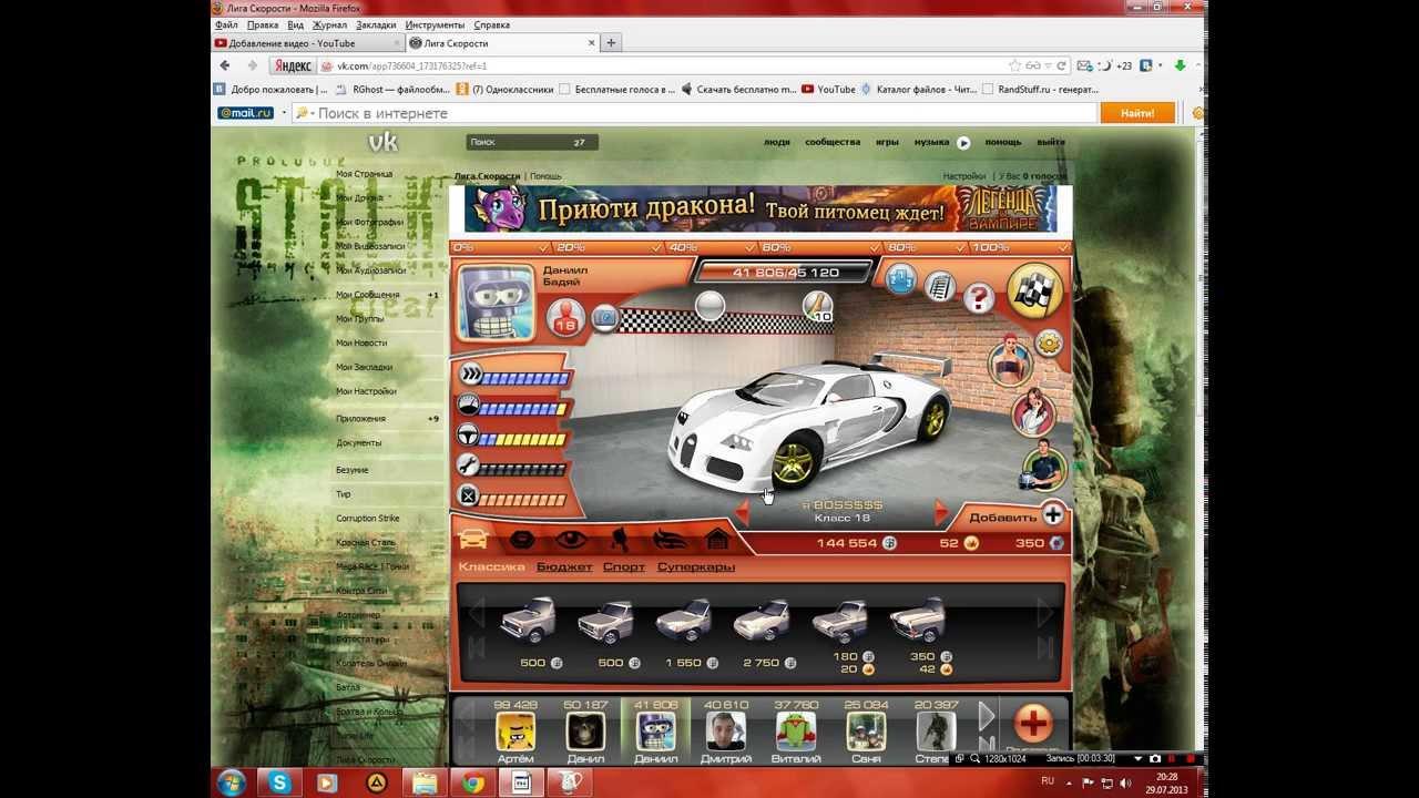 Посмотреть ролик - взлом лига скорости видео лига скорости.