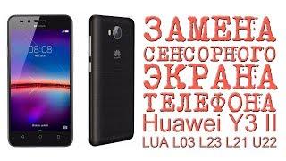 # ЗАМЕНА СЕНСОРНОГО ЭКРАНА ТЕЛЕФОНА Huawei Y3 II LUA L03 L23 L21 U22