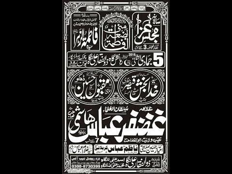 Majlis e Aza 5 Jamadi u Sani 1439H 2018 | Chowk BahadurPur, Bosan Road, Multan