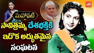 Savitri Life Story - Mahanati Savitri Patriotism Incident with Lal Bahadur Shastri