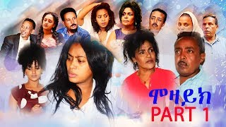 New Eritrean Film 2018 - MOZAIK - ሞዛይክ - Part 1