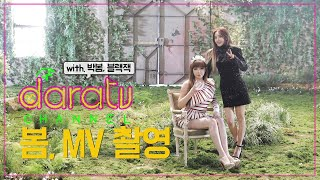 다라티비, 봄 MV 촬영   l DARATV, BOM MV MAKING FILM