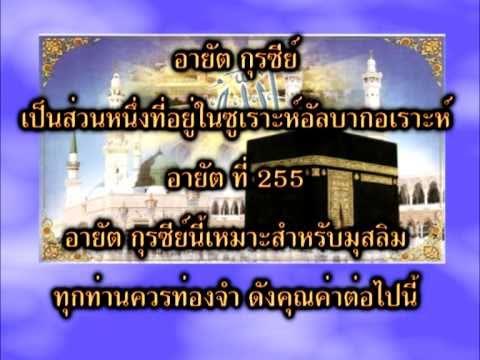 อายะฮ์ กุรซีย์ คำอ่านภาษาไทย