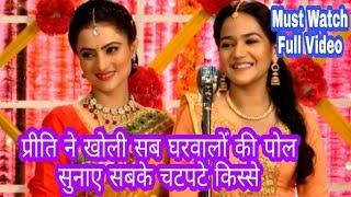Yeh Un Dinon Ki Baat Hai समीर नैना की शादी में Preeti ने शेयर किए चटपटे किस्से Full Video Must Watch