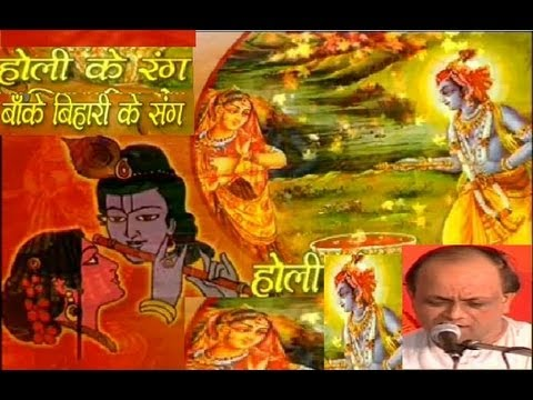 Holi Ke Rang Banke Bihari Ke Sang By Vinod Agarwal Full Song