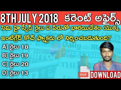 8th July 2018 Current Affairs in Telugu | Daily Current Affairs in Telugu | Usefull to all Exams