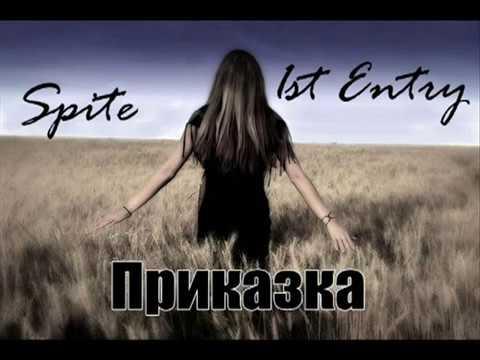 1st Entry Ft. Spite - ������� � �����