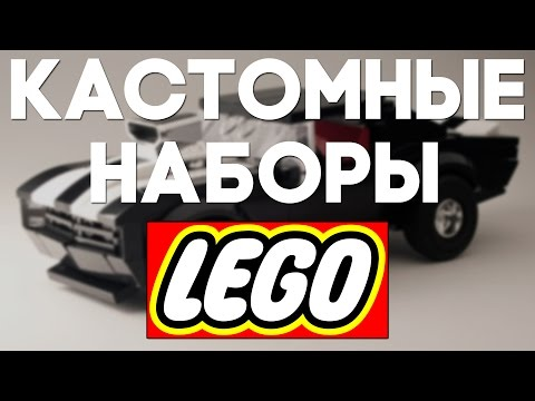 Лучшие самодельные наборы LEGO