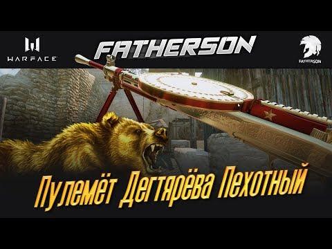 Warface - Пулемёт Дегтярёва Пехотный - ДП-27
