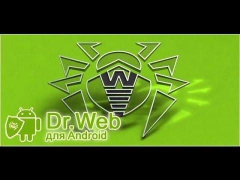 Установка Drweb на Android и его активация.