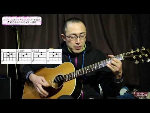 カンタンに弾けてカッコいいコード進行 初心者のためのギター講座