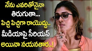 Nayanthara serious on media about rumors || Nayanthara gossips 2017