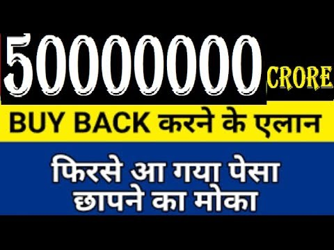 Latest  News Rs 50000000 Crore buyback approved || breaking news today || buyback share || today cal