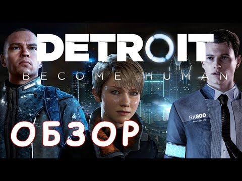 Detroit Become Human - Обзор Игры для PS4! СТАТЬ ЧЕЛОВЕКОМ!