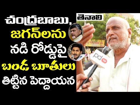 Who Is Next CM In AP | Chandrababu Shock To Tenali Public Talk | Ys Jagan | PDTV News