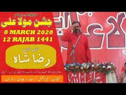 Manqabat | Raza Shah | Jashan-e-Mola Ali - 12 Rajab 2020 - Imam Bargah Shuhdah-e-Karbala