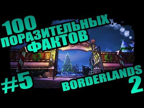 Borderlands 2 | 100 Поразительных Фактов о Borderlands 2 - #5 Суровая Энциклопедия Бомжа!