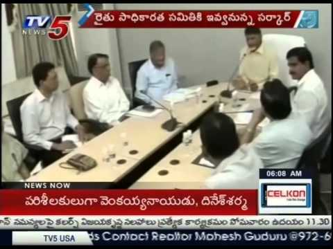 Loan Waiver First Phase Implementation Today | Andhra Pradesh