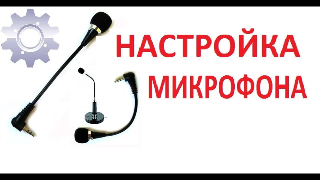 Как сделать микрофон у домашних условиях