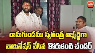 Korukanti Chander Files Nomination from Ramagundam | Telangana Elections 2018 | TRS
