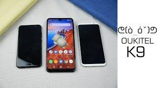 OUKITEL K9 Smartphone - So schlägt sich der 7 Zoll Riese im Alltag - Moschuss.de